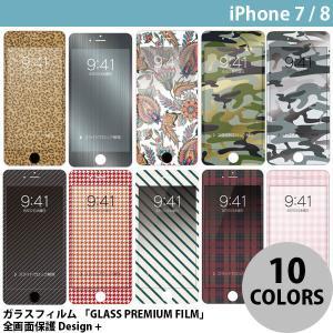 iPhone8 / iPhone7 ガラスフィルム LEPLUS iPhone 8 / 7 ガラスフィルム  全画面保護 Design +プラス 0.33mm  GLASS PREMIUM FILM  ルプラス ネコポス可 ec-kitcut