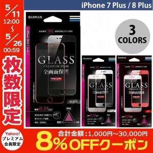 iPhone8Plus / iPhone7Plus ガラスフィルム LEPLUS iPhone 8 Plus / 7 Plus ガラスフィルム 全画面保護 0.33mm  GLASS PREMIUM FILM  ルプラス ネコポス可|ec-kitcut