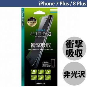 iPhone8Plus / iPhone7Plus フィルム LEPLUS ルプラス iPhone 7 Plus 保護フィルム 反射防止・衝撃吸収  SHIELD・G HIGH SPEC FILM  ネコポス可|ec-kitcut