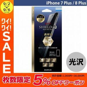 iPhone8Plus / iPhone7Plus フィルム ルプラス iPhone 8 Plus / 7 Plus 保護フィルム 高光沢 高硬度9H フィルム  SHIELD G HIGH SPEC FILM  ネコポス可|ec-kitcut