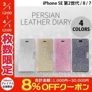 iPhone SE2 8 7 ケース Dreamplus iPhone SE 第2世代 / 8 / 7 Persian Leather Diary ドリームプラス ネコポス送料無料|ec-kitcut