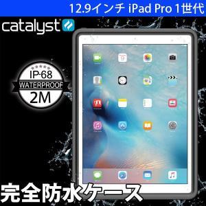 iPadケース 耐衝撃・防塵カバー Catalyst カタリスト 12.9 インチ iPad Pro 完全防水ケース CT-WPIPDP15-BK ネコポス不可