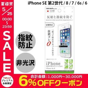 iPhone SE2 8 7 6s 6 フィルム Ray Out レイアウト iPhone SE 第2世代 / 8 / 7 / 6s / 6 液晶保護 指紋 反射防止 RT-P12F/B1 ネコポス可|ec-kitcut