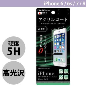 iPhone8 / iPhone7 /iPhone6s / iPhone6 フィルム Ray Out レイアウト iPhone 8 / 7 / 6s / 6 液晶保護 5H アクリルコート 高光沢 RT-P12FT/O1 ネコポス可|ec-kitcut