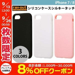 iPhone8 / iPhone7 スマホケース Ray Out iPhone 8 / 7 シリコンケース スリップガード レイアウト ネコポス可|ec-kitcut