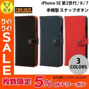 iPhone8 / iPhone7 スマホケース Ray Out iPhone 8 / 7 フラップ スナップボタン 縦型 レイアウト ネコポス不可|ec-kitcut