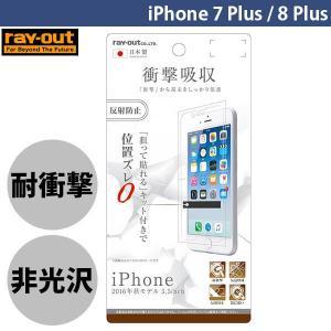 iPhone8Plus / iPhone7Plus フィルム Ray Out レイアウト iPhone 8 Plus / 7 Plus 耐衝撃 反射防止 液晶保護フィルム RT-P13F/DC ネコポス可|ec-kitcut