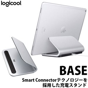 iPadスタンド LOGICOOL ロジクール Logi Base Charging Stand for for iPad Pro (12.9-inch, 9.7-inch) iD10SV ネコポス不可