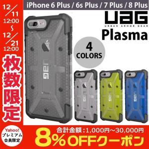 iPhone 6Plus/6sPlus / 7 Plus UAG iPhone 8 Plus / 7 Plus / 6s Plus / 6 Plus Plasma ケース ユーエージー ネコポス送料無料|ec-kitcut