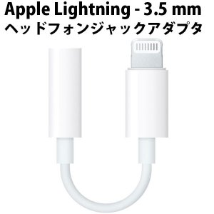 Lightning変換アダプタ Apple アップル Lightning - 3.5 mm ヘッドフォンジャックアダプタ MMX62J/A ネコポス可 Apple 純正|ec-kitcut