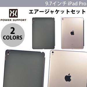 iPad Pro 9.7 ケース PowerSupport 9.7インチ iPad Pro  エアージャケットセット パワーサポート ネコポス送料無料 ec-kitcut