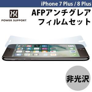 iPhone8Plus / iPhone7Plus フィルム PowerSupport パワーサポート iPhone 8 Plus / 7 Plus AFPアンチグレアフィルムセット PBK-02 ネコポス可 ec-kitcut