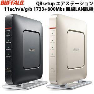 無線LANルーター BUFFALO 無線LAN親機 11ac/n/a/g/b 1733+800Mbps エアステーション ハイパワー Giga ネコポス不可