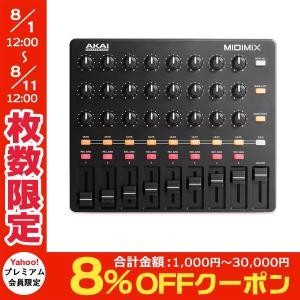 オーディオインターフェイス AKAI アカイプロフェッショナル MIDI MIX High-Performance Portable Mixer/DAW Controller AP-CON-031 ネコポス不可|ec-kitcut