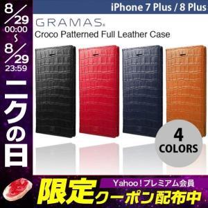 iPhone8Plus/ iPhone7Plus ケース GRAMAS iPhone 8 Plus / 7 Plus Croco Patterned Full Leather Case グラマス ネコポス不可|ec-kitcut