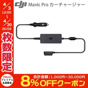 ドローン DJI ディージェイアイ Mavic Pro カーチャージャー MP6 ネコポス送料無料|ec-kitcut