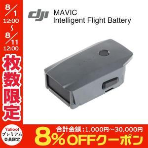 ドローン DJI ディージェイアイ Mavic Pro インテリジェント・フライト・バッテリー MP26 ネコポス不可|ec-kitcut