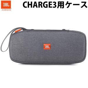 ケース JBL ジェービーエル CHARGE3 専用ケース JBLCHARGE3CASEGRY ネコポス不可 スピーカー本体と同時購入で2,160円OFF|ec-kitcut