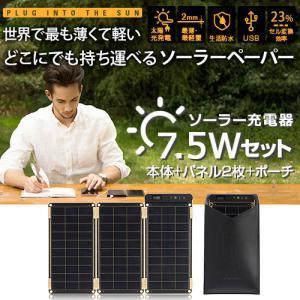 iデバイス用バッテリー YOLK ヨーク ソーラー充電器 Solar Paper 7.5W YO8999 ネコポス不可|ec-kitcut