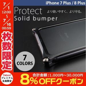 iPhone8 / iPhone7 バンパー GILD design iPhone 8 Plus / 7 Plus ソリッドバンパー ギルドデザイン ネコポス不可 ポイント10倍|ec-kitcut