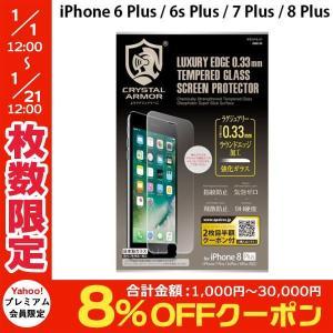 apeiros アピロス iPhone 8 Plus / 7 Plus / 6s Plus / 6 Plus クリスタルアーマー ラウンドエッジ強化ガラス 0.33mm GI02-33 ネコポス送料無料|ec-kitcut