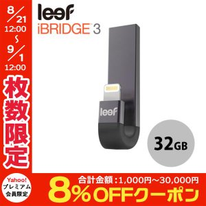 iPhone USBメモリ Leef リーフ iBridge3 アイブリッジ3 32GB USB - Lightningフラッシュメモリ ブラック LIB300KK032E1 ネコポス不可|ec-kitcut