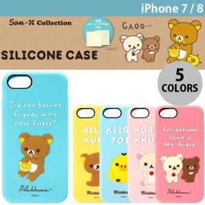 iPhone8 / iPhone7 スマホケース PGA iPhone 8 / 7用 シリコンケース ピージーエー ネコポス可|ec-kitcut