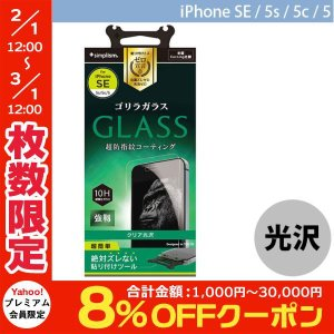 iPhoneSE / iPhone5c ガラスフィルム Simplism シンプリズム iPhone SE / 5s / 5c / 5 液晶保護強化ゴリラガラス 光沢 0.33mm TR-GLIP16E-GOCC ネコポス送料無料|ec-kitcut