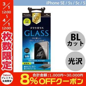 iPhoneSE / iPhone5c ガラスフィルム Simplism シンプリズム iPhone SE / 5s / 5c / 5 ブルーライト低減液晶保護強化ゴリラガラス 光沢 0.33mm ネコポス送料無料|ec-kitcut