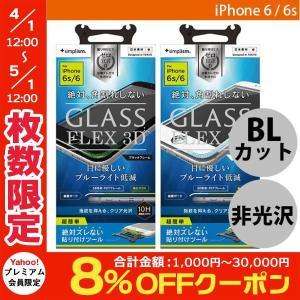 iPhone6s ガラスフィルム Simplism iPhone 6s / 6 FLEX 3D ライト低減 フレームガラス 光沢 0.25mm シンプリズム ネコポス可|ec-kitcut