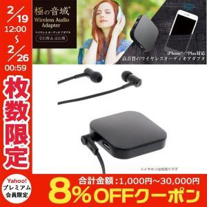 Bluetooth アダプター LEPLUS ルプラス 極の音域 Wireless Audio Adapter 受信機 ワイヤレスオーディオアダプタ ブラック ネコポス不可|ec-kitcut