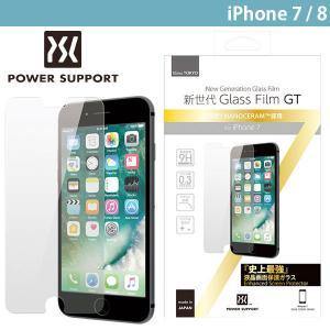 iPhone8 / iPhone7 ガラスフィルム PowerSupport パワーサポート iPhone 8 / 7 新世代 Glass Film GT 0.3mm ナノセラム ガラスフィルム PBY-05 ネコポス送料無料 ec-kitcut