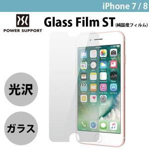 iPhone8 / iPhone7 ガラスフィルム PowerSupport パワーサポート iPhone 8 / 7 Glass Film ST 純国産フィルム 高光沢 PBY-03 ネコポス送料無料 ec-kitcut
