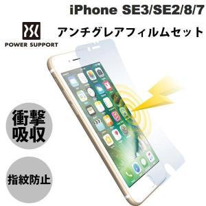 iPhone SE2 8 7 フィルム PowerSupport パワーサポート iPhone SE 第2世代 / 8 / 7 衝撃吸収アンチグレアフィルムセット PBY-08 ネコポス可|ec-kitcut