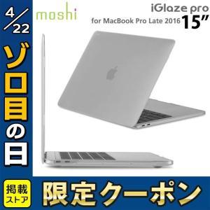 ノートパソコンカバー、ケース moshi エヴォ iGlaze Late 2016 MacBook Pro 15 TouchBar搭載モデル用ハードシェルカバー Stealth Clear ネコポス不可