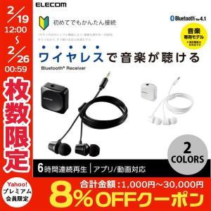 エレコム Bluetoothレシーバーイヤホン付 /カジュアルオーディオ ネコポス不可|ec-kitcut