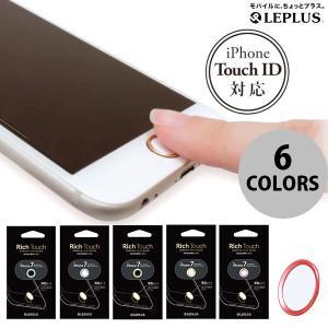ホームボタンシール LEPLUS iPhone / iPad 指紋認証対応ホームボタン Rich Touch 薄型タイプ ルプラス ネコポス可|ec-kitcut