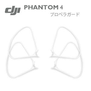 ドローン DJI ディージェイアイ Phantom 4 Pro プロペラガード ホワイト P4PPG ネコポス不可|ec-kitcut