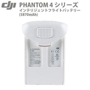 ドローン DJI ディージェイアイ Phantom 4 Pro インテリジェントフライトバッテリー 5870mAh part 64 ホワイト P4PBAT ネコポス不可|ec-kitcut