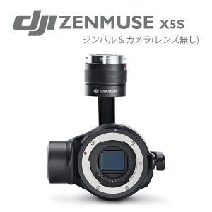 ドローン DJI ディージェイアイ ZENMUSE X5S G&C ジンバル & カメラレンズ無し ZX5SGC ネコポス不可|ec-kitcut