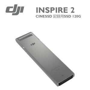 ドローン DJI ディージェイアイ INSPIRE 2 CINESSD 記録用SSD 120G IS2CS12 ネコポス不可|ec-kitcut