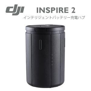 ドローン DJI ディージェイアイ INSPIRE 2 インテリジェントバッテリー充電ハブ IS2BCH ネコポス不可|ec-kitcut