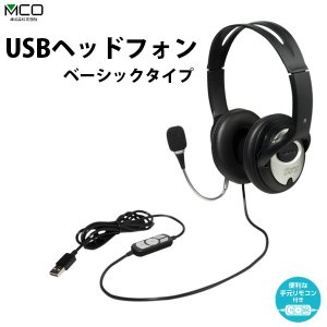 ヘッドセット・USB MCO ミヨシ USB ヘッドセット ベーシックタイプ UHP-01/BK ネコポス不可|ec-kitcut