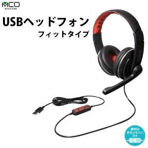 ヘッドセット・USB MCO ミヨシ USB ヘッドセット フィットタイプ UHP-02/BK ネコポス不可|ec-kitcut