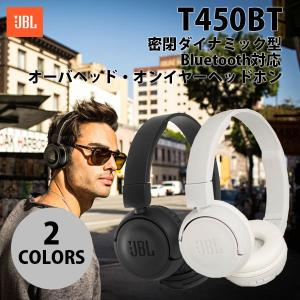 ワイヤレス ヘッドホン JBL T450BT 密閉ダイナミック型 Bluetooth対応 オーバーヘッド・オンイヤーヘッドフォン ジェービーエル ネコポス不可|ec-kitcut