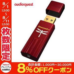 USB-DAC audioquest オーディオクエスト USB デジタルアナログコンバーター DAC Dragonfly Red DRAGONFLY/R ネコポス不可|ec-kitcut