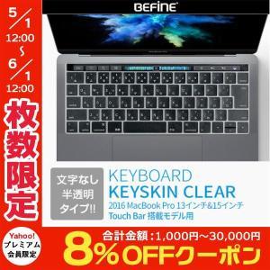 Mac キーボードカバー BEFINE キースキン 2016 MacBook Pro 13インチ & 15インチ Touch Bar対応 クリア ネコポス可|ec-kitcut