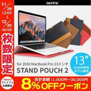 Macノート用スリーブケース BEFINE 2016 MacBook Pro 13インチ専用 スタンドポーチ2 ビファイン ネコポス不可|ec-kitcut