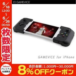 iPhone ゲームコントローラー GameVice Game Controller v2 for iPhone GV157 ゲームパッド ゲームバイス ネコポス不可|ec-kitcut