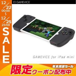 iPad mini ゲームコントローラー GameVice ゲームバイス Game Controller v2 for iPad mini 1 / 2 / 3 / 4 / 5 GV140 ゲームパッド ネコポス不可|ec-kitcut